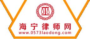 海宁律师网