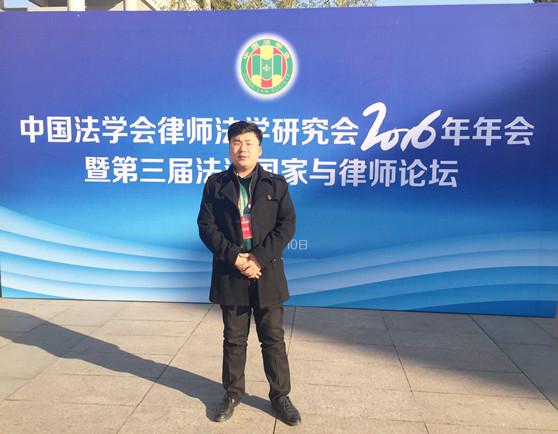 胡博晨律师参加中国法学会律师法学研究会2016年年会暨第二届法治国家与律师论坛