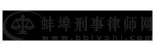 蚌埠刑事律师律师网