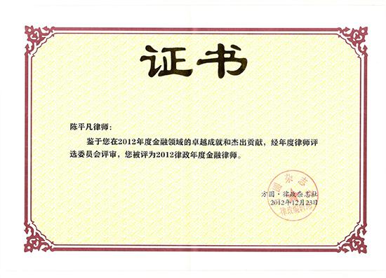2012律政年度金融律师
