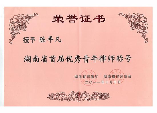 湖南省首届优秀青年律师