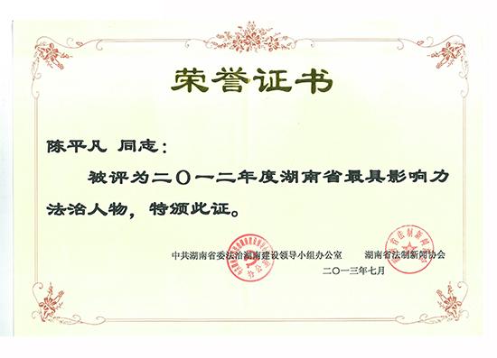 2012年度湖南最具影响力法治人物