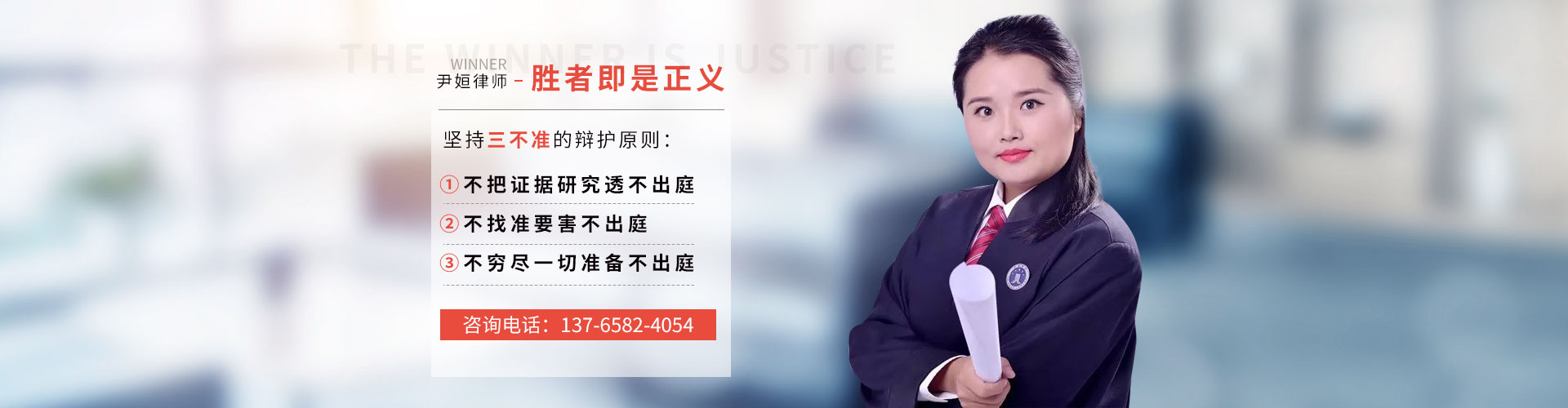 贵阳尹姮律师