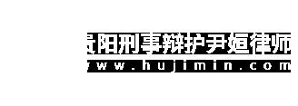 贵阳刑事辩护尹姮律师