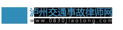 泸州交通事故律师网