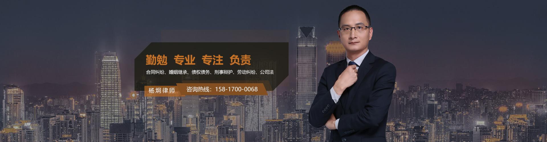 广州杨炯律师