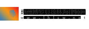 惠州博罗县徐林海律师网