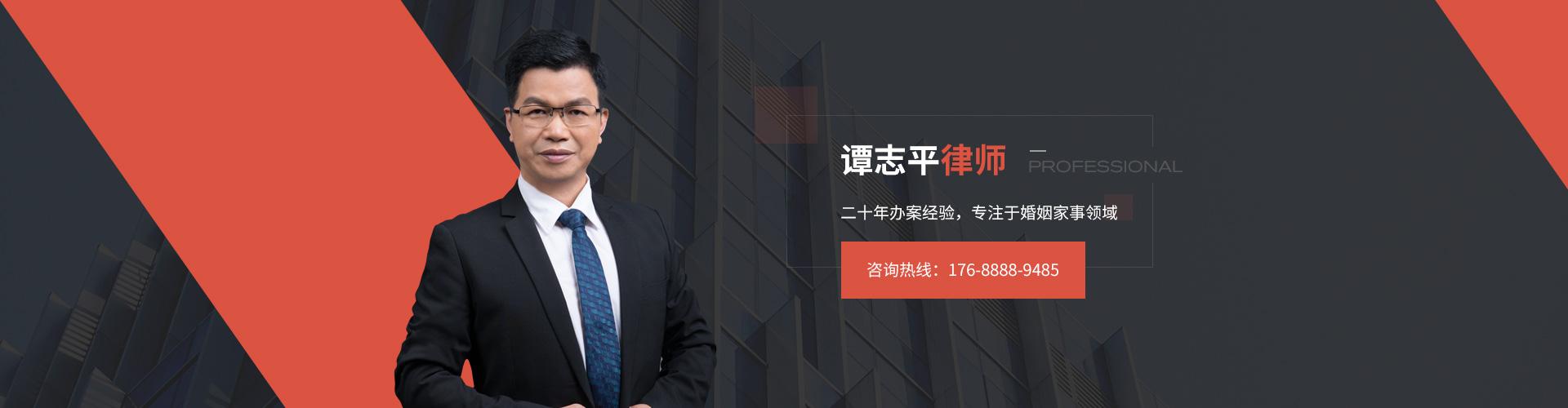 广州谭志平律师