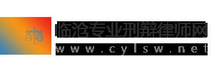 临沧专业刑辩律师网