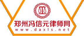 郑州冯信元律师网