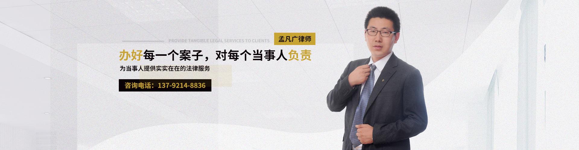 肥城孟凡广律师