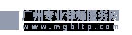 广州专业律师服务网