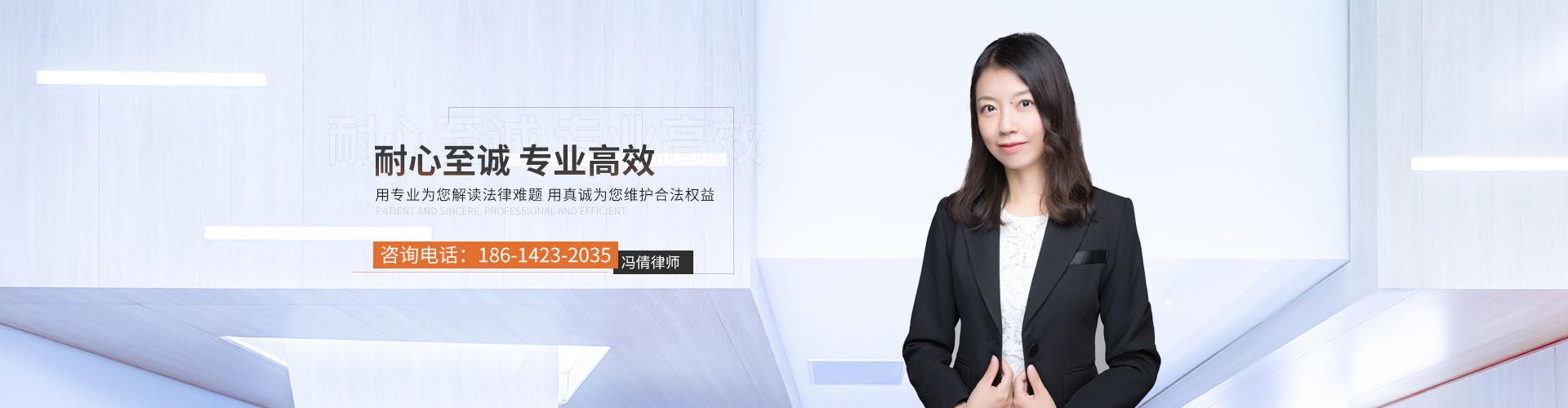 北京冯倩律师