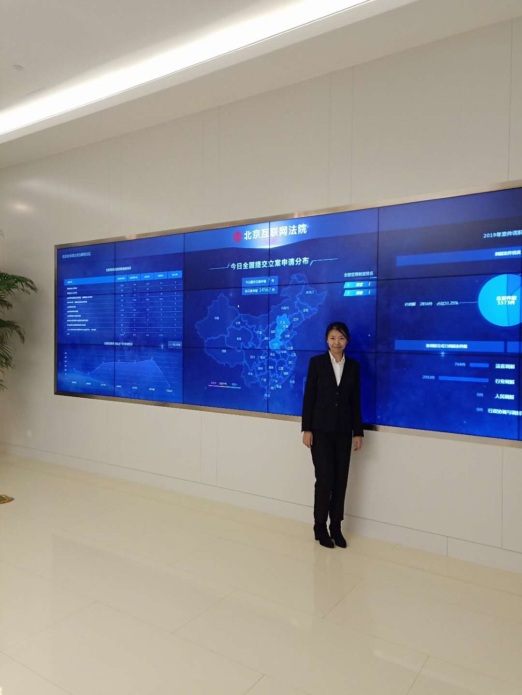 冯倩律师到北京互联网诉服中心法院参观学习