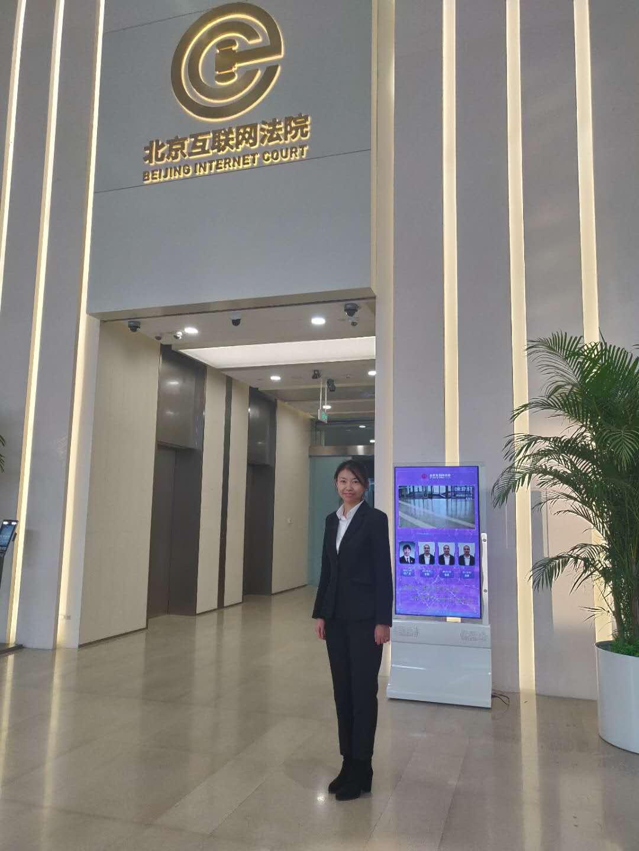冯倩律师应邀到北京互联网法院诉讼服务中心参观学习