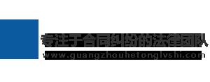 广州合同律师网