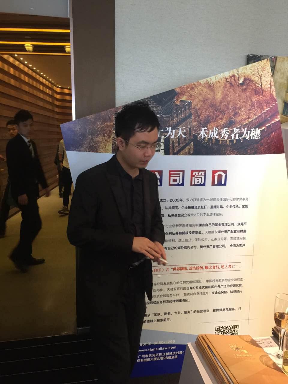 马律师参加国际会展