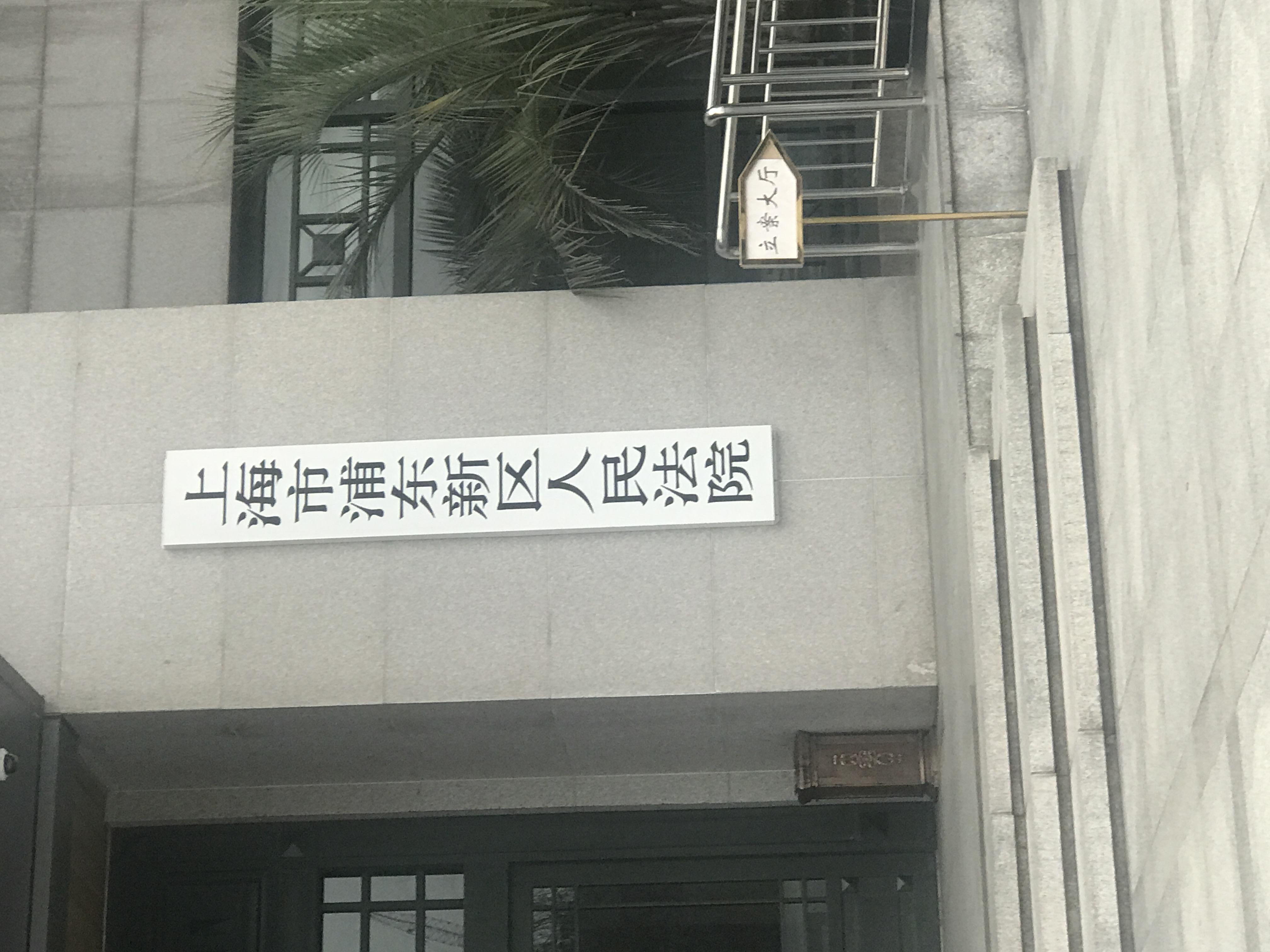 出差上海案件办理