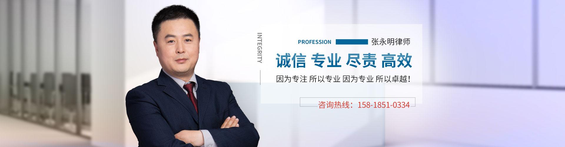 张永明律师