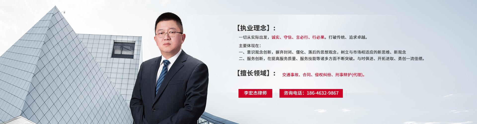 哈尔滨李宏杰律师