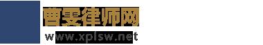 曹雯律师网
