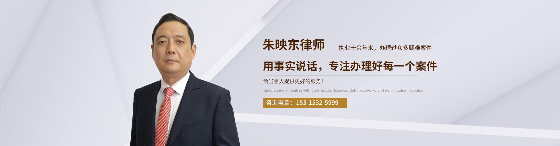 安徽朱映东律师