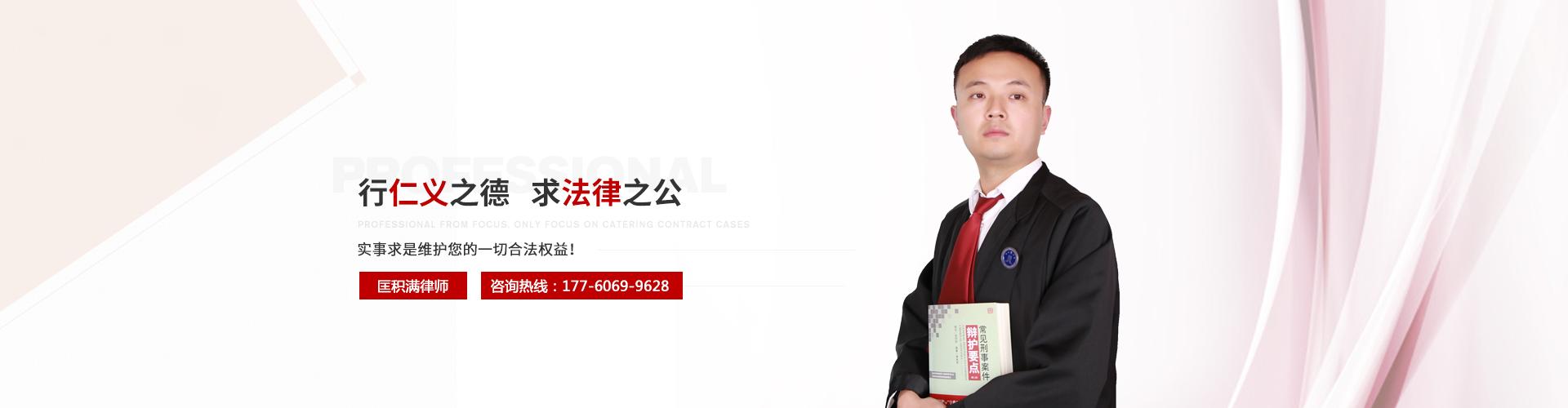 四川匡积满律师