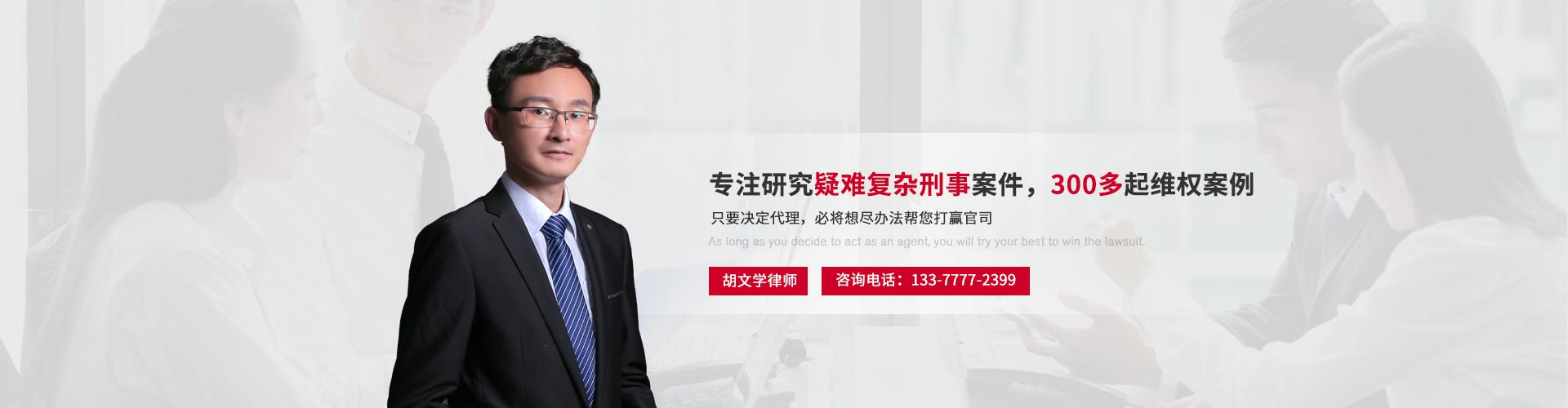 东莞胡文学律师