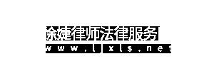徐婕律师法律服务网
