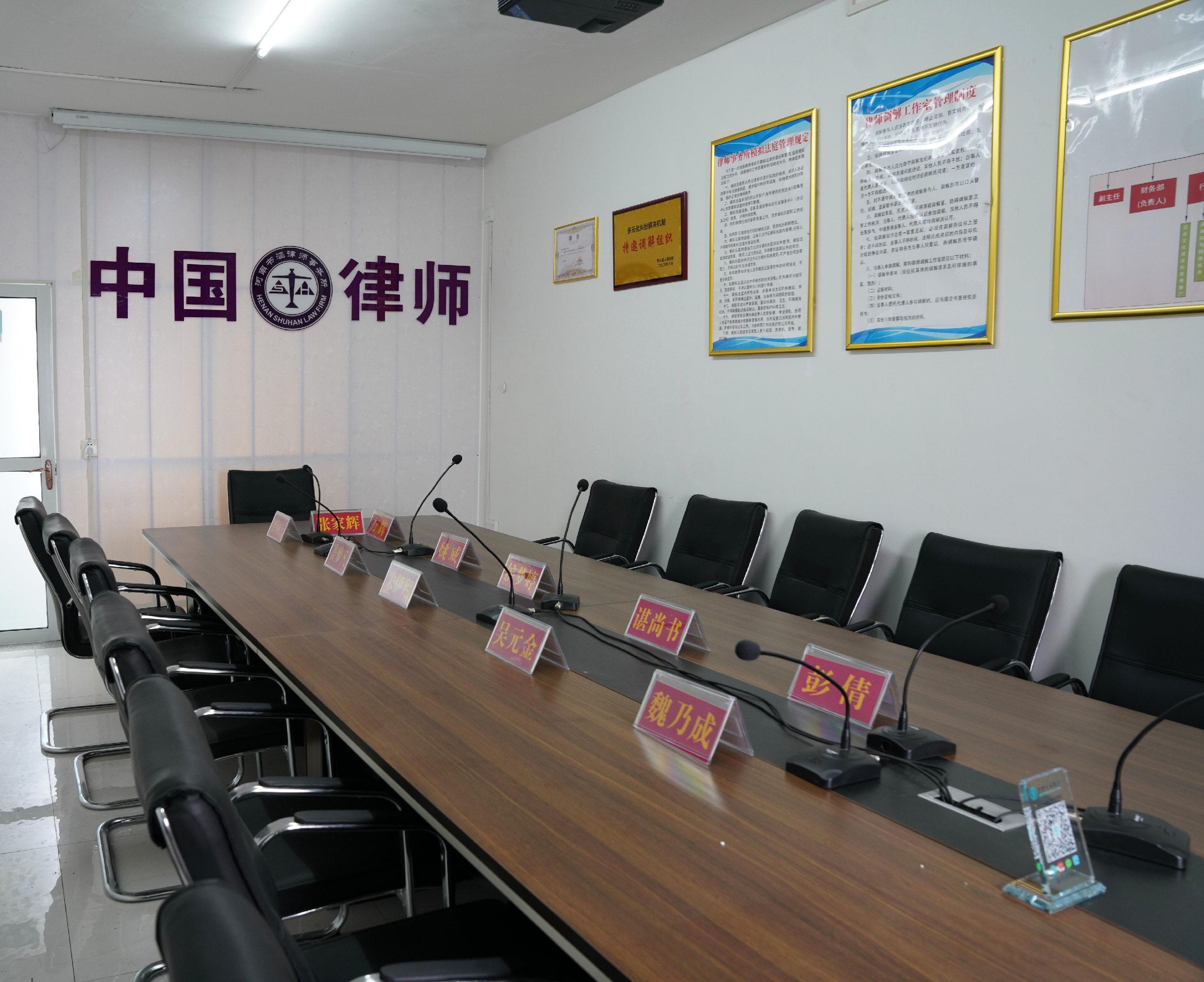 万辉律师律所会议室