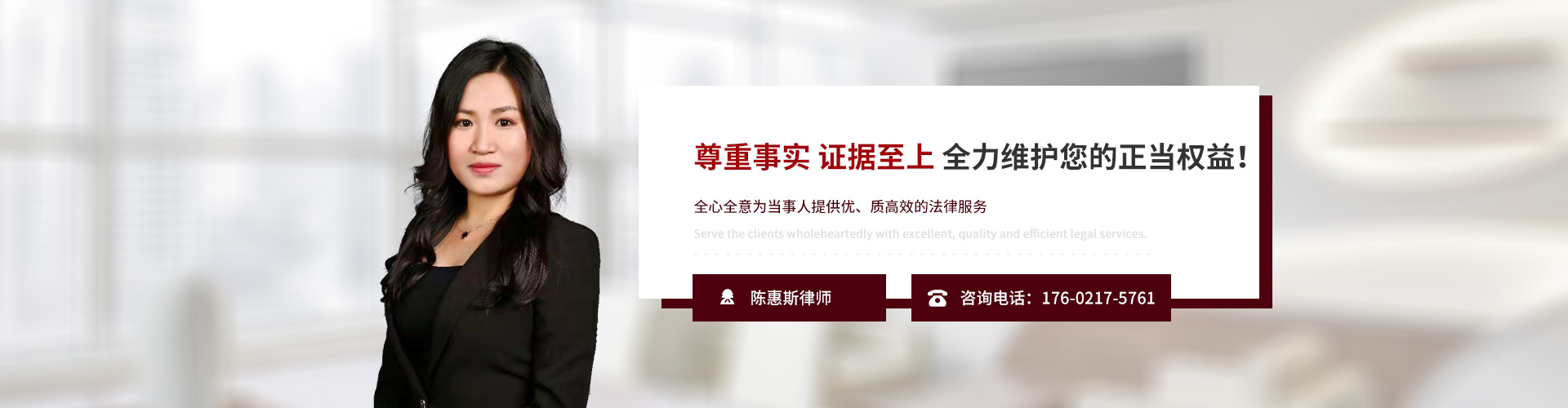 上海陈惠斯律师