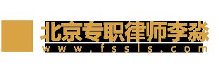 北京专职律师李淼