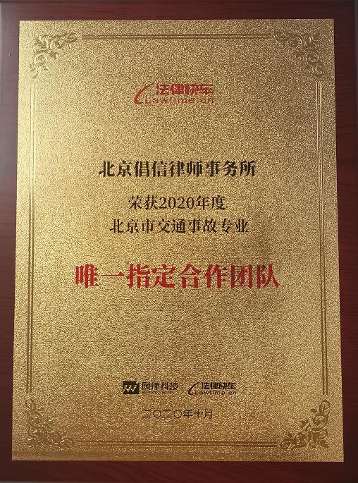 2020年度北京市交通事故专业唯一指定合作团队