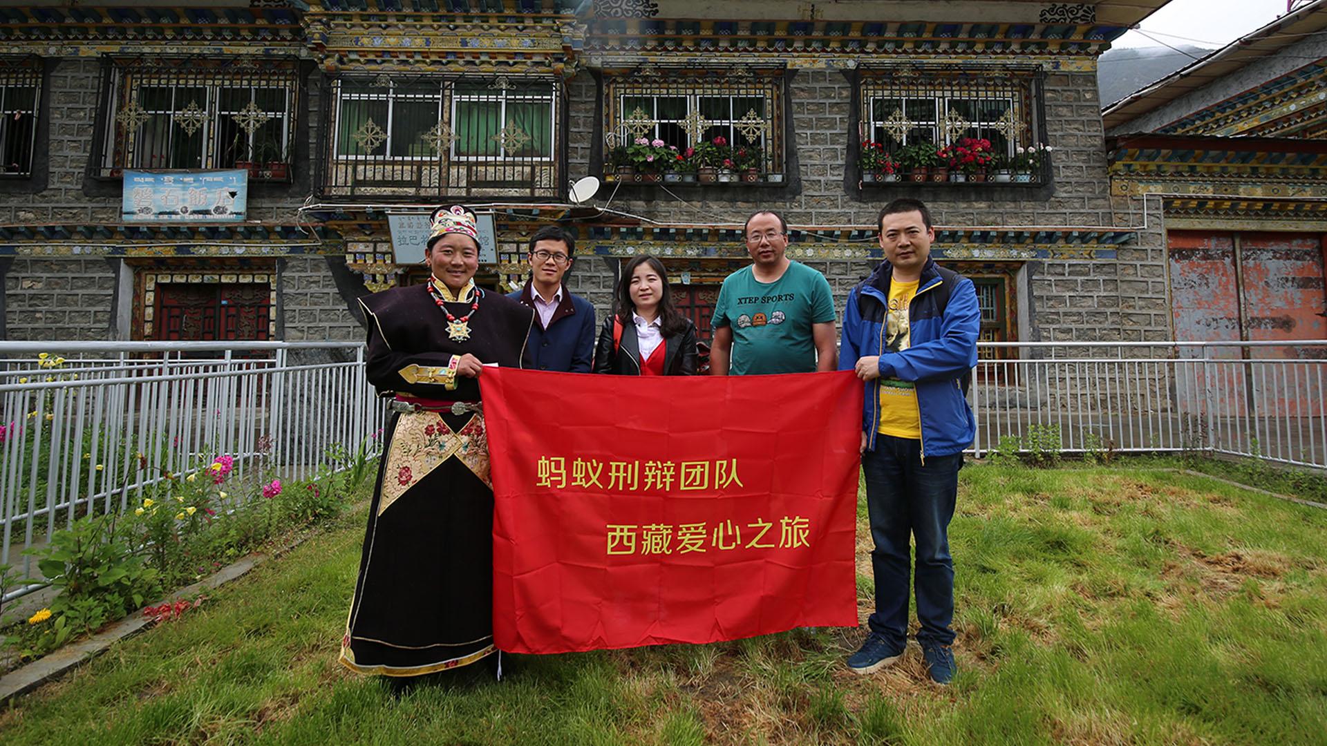 法律援助西藏