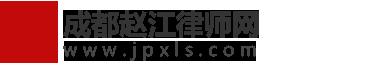 成都赵江律师网