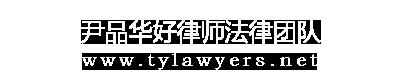 尹品华好律师法律团队
