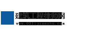 建筑工程律师网
