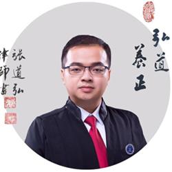 张道弘律师