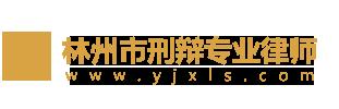 林州市刑辩专业律师
