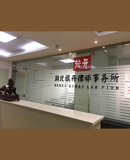 湖北旗开律师事务所
