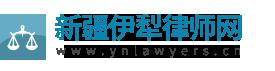 新疆伊犁律师网