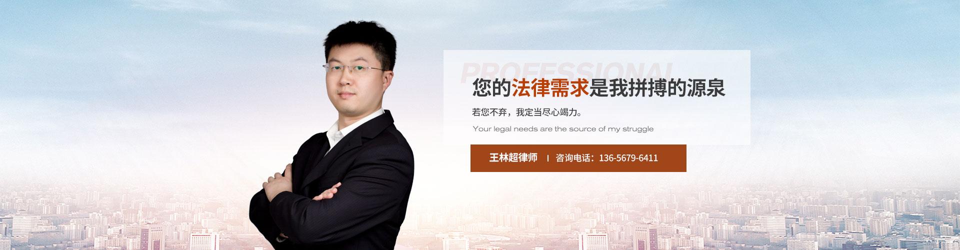 温岭王林超律师