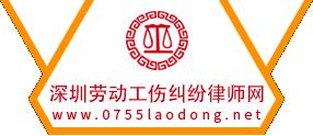 深圳劳动工伤纠纷律师网