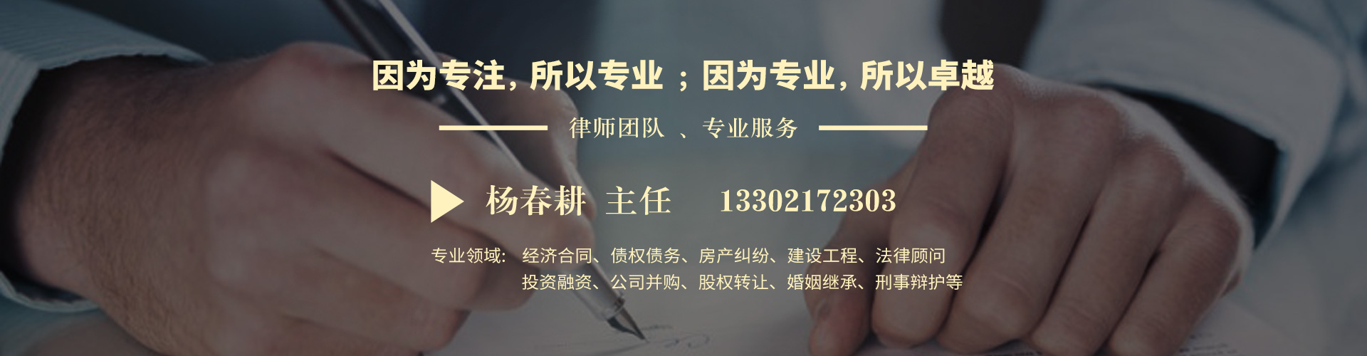 杨春耕律师2