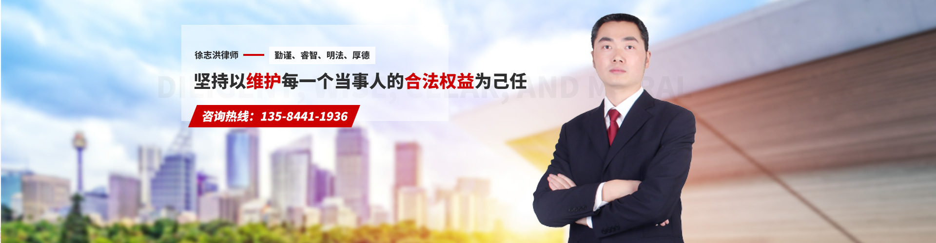 徐志浩律师
