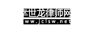 幸世龙律师网