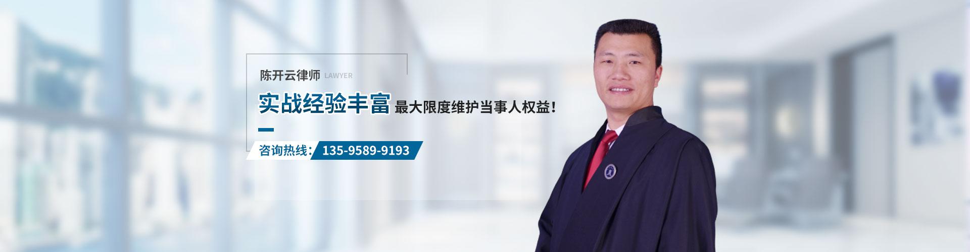 陈开云律师