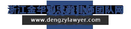 浙江金华邓忠毅律师团队网