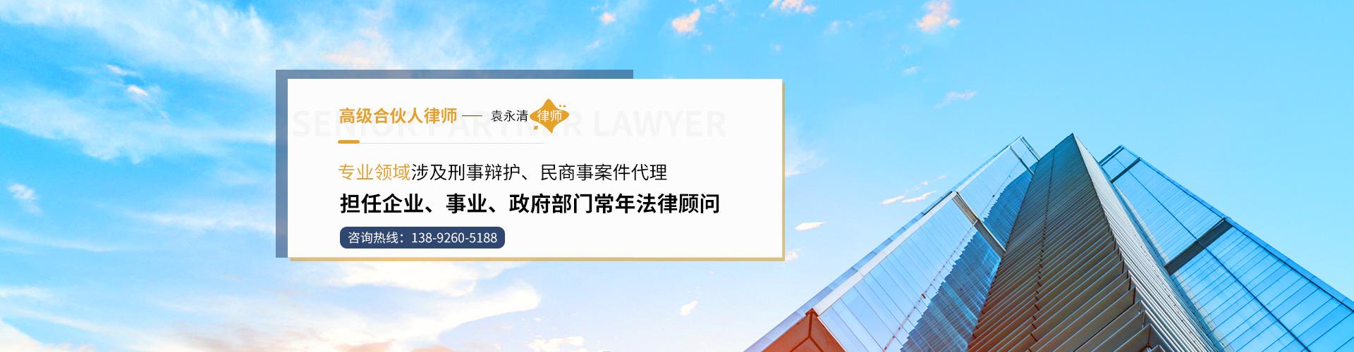 袁永清律师