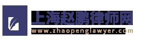 上海刑事辩护律师网